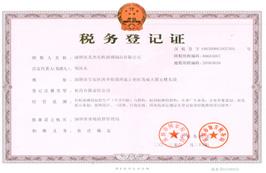 美(mei)杰稅務(wu)登(deng)記證