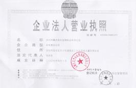 美(mei)杰企業營業執照