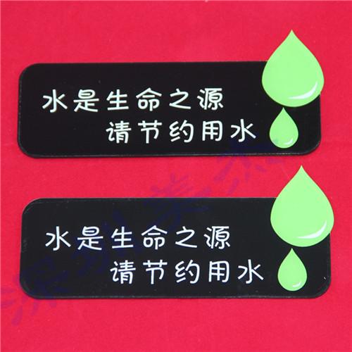 水是生命之源,请节约用水亚克力标识牌