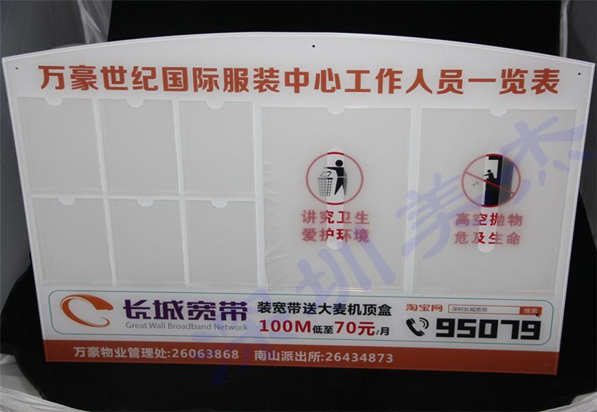 深圳南园街道办 订购50个有机玻璃户外公告栏