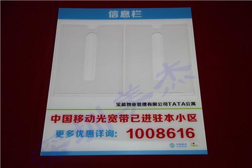 【企业】深圳美杰--移动有机玻璃公告栏的品质认证