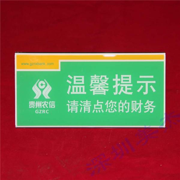 贵州农信说:美杰公司亚克力标识牌,质量杠杠的