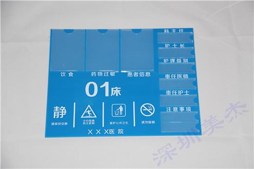 【好而不贵】深圳美杰成功与医院合作制作有机玻璃标示牌
