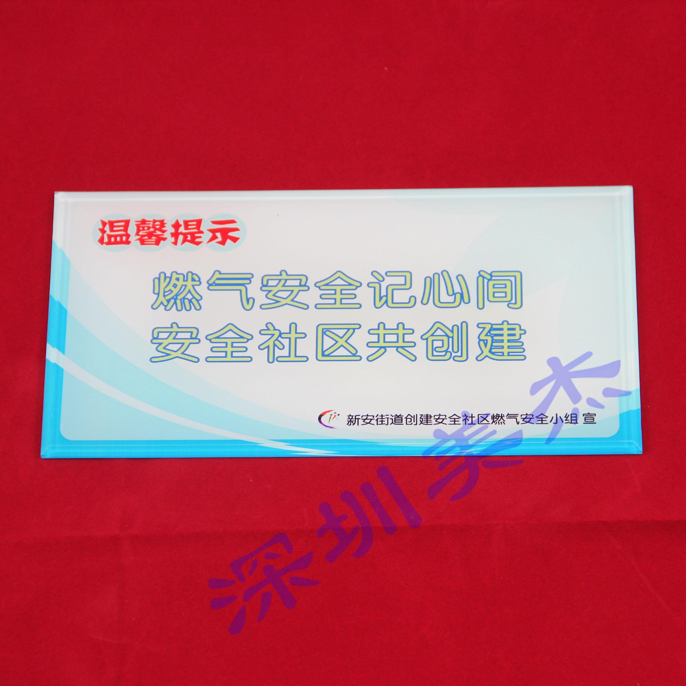 (深圳)新安街道社区说:美杰公司亚克力标识牌,信得过