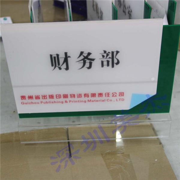 贵州省出版印刷物资有限责任公司  最爱美杰亚克力台牌