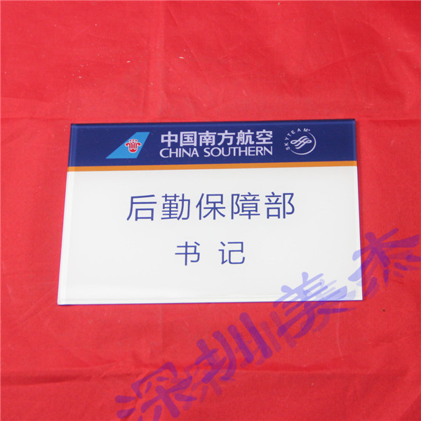 中国南方航空亚克力门牌  就选美杰公司