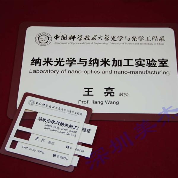 中国科学技术大学就选美杰公司亚克力标识牌