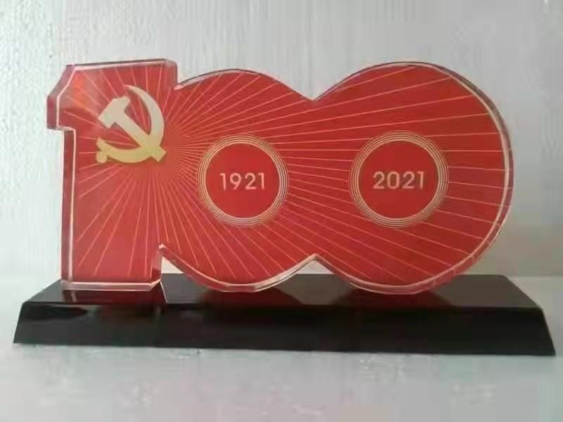 建党100年,亚克力台座给中国共产党100年献礼!