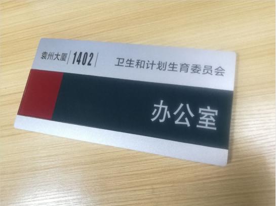 深圳宝安某小学又找我们订做亚克力标识牌了。