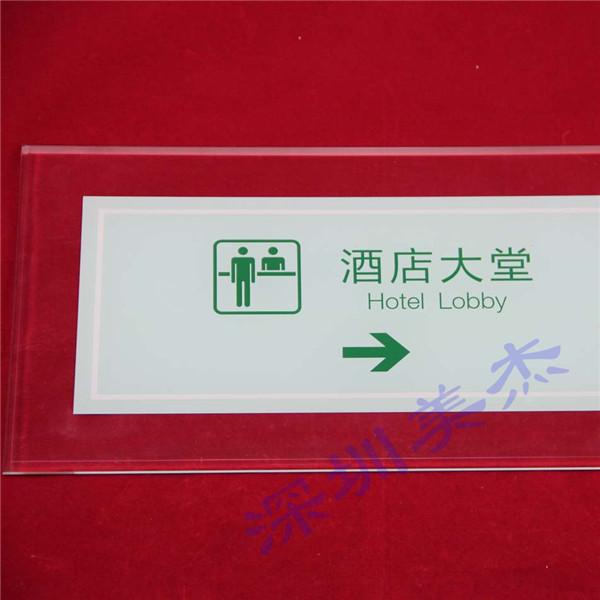 有机玻璃指示索引牌