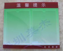 有机玻璃公告栏