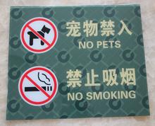 禁止吸烟亚克力牌