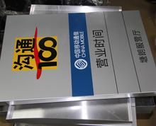 中国移动通信牌丝印