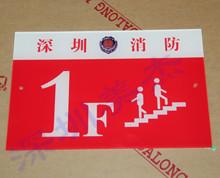 深圳消防楼层牌