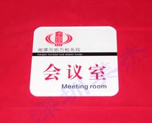 有机玻璃会议室门牌