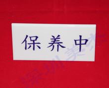 有机玻璃标识牌、标识牌