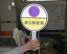 有机玻璃交通标识牌