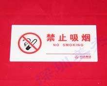 有机玻璃禁止吸烟标识牌