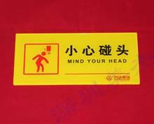 有机玻璃小心碰头标识牌