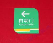 有机玻璃自动门标识牌