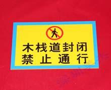 有机玻璃禁止通行标识牌