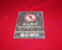 有机玻璃警示牌