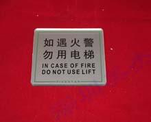 有机玻璃消防标识牌