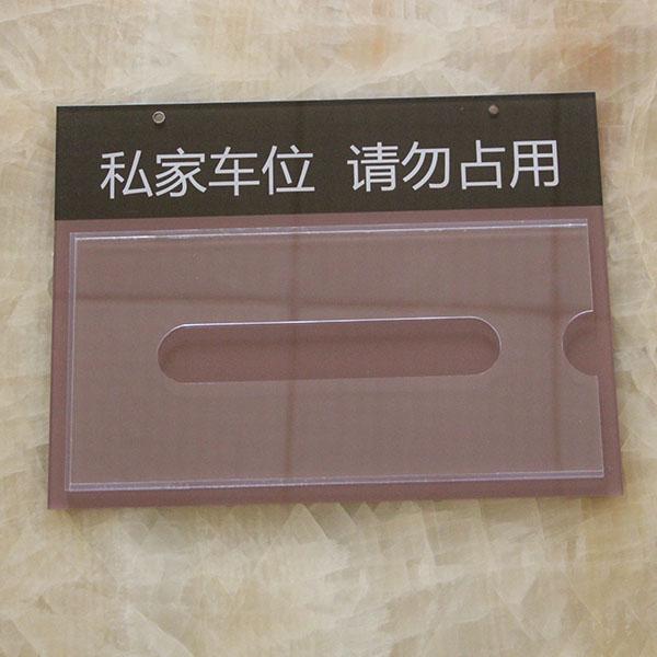 有机玻璃标识牌